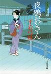 御宿かわせみ12 夜鴉(よがらす)おきん-電子書籍