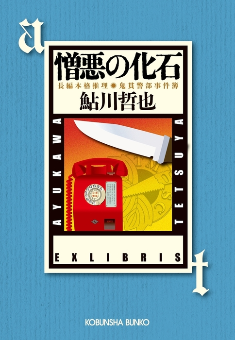 憎悪の化石~鬼貫警部事件簿~-電子書籍-拡大画像
