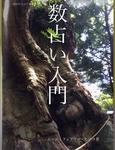 数占い入門 ~生年月日によるマイナンバー占い~-電子書籍