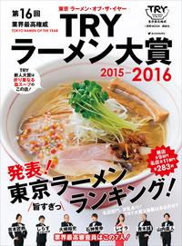 業界最高権威TRY認定 第16回ラーメン大賞 2015-16-電子書籍