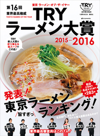 業界最高権威TRY認定 第16回ラーメン大賞 2015-16