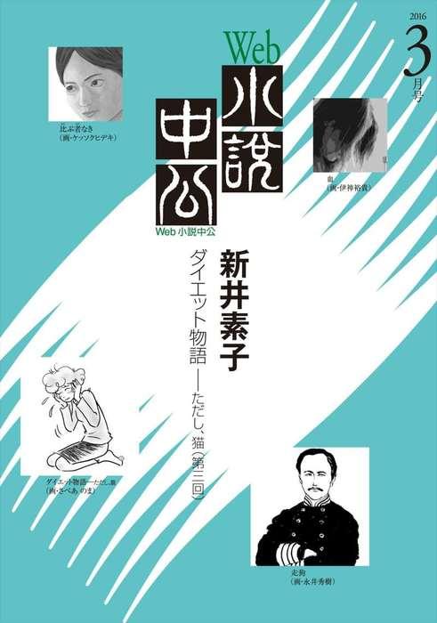 Web小説中公 ダイエット物語 ただし、猫 第3回拡大写真
