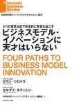 ビジネスモデル・イノベーションに天才はいらない-電子書籍