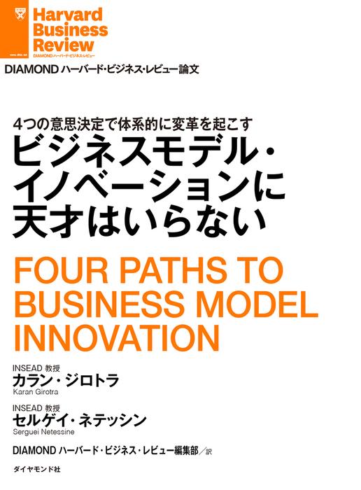 ビジネスモデル・イノベーションに天才はいらない拡大写真