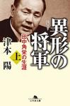 異形の将軍 田中角栄の生涯(上)-電子書籍