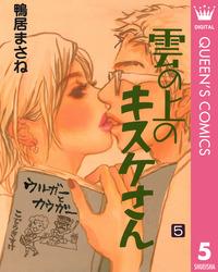 雲の上のキスケさん 5-電子書籍