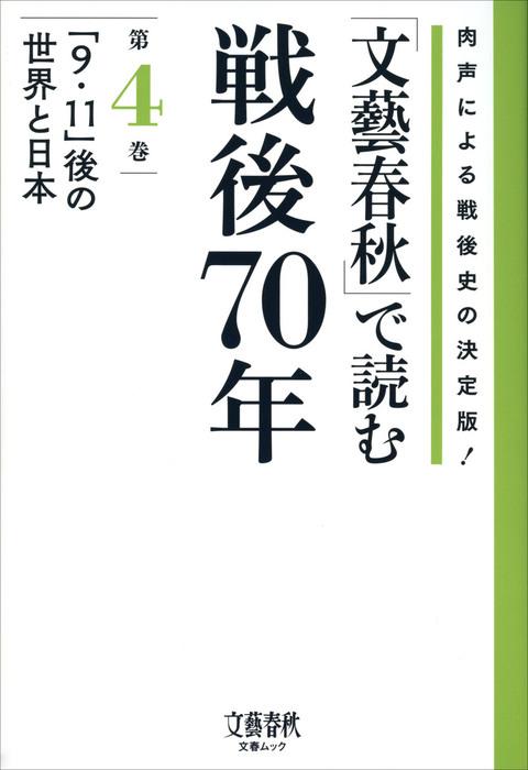 「文藝春秋」で読む戦後70年 第四巻 「9・11」後の世界と日本拡大写真