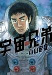 宇宙兄弟(28)-電子書籍