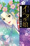 イシュタルの娘~小野於通伝~(2)-電子書籍