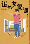 進め! 女優道 《七夕スペシャルドラマ篇》-電子書籍