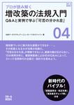 プロが読み解く 増改築の法規入門 Q&Aと実例で学ぶ「可否の分かれ目」-電子書籍