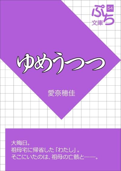 ゆめうつつ-電子書籍