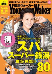 YokohamaWalker横浜ウォーカー 2014 3月号