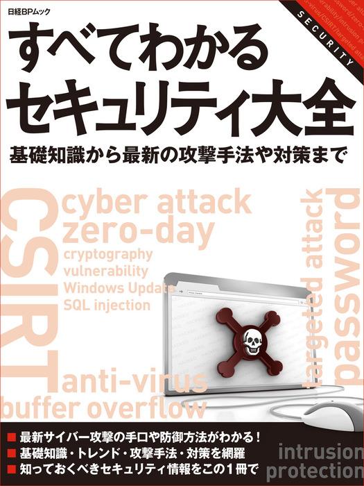 すべてわかるセキュリティ大全 基礎知識から最新の攻撃手法や対策まで(日経BP Next ICT選書)拡大写真