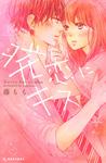 発恋にキス-電子書籍