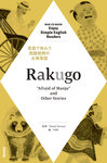 "NHK Enjoy Simple English Readers Rakugo ~""Afraid of Manju""""and Other Stories~-電子書籍"