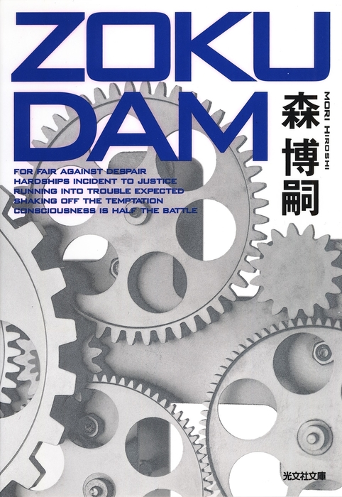 ZOKUDAM-電子書籍-拡大画像