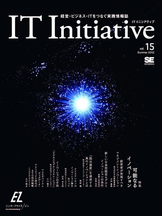 IT Initiative Vol.15拡大写真