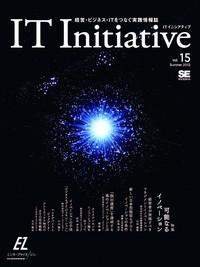IT Initiative Vol.15-電子書籍