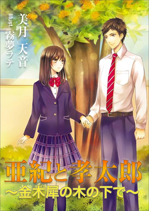 亜紀と孝太郎 ~金木犀の木の下で~-電子書籍-拡大画像