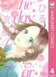 ひるなかの流星 4-電子書籍