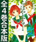 小説 ちはやふる 中学生編 全4巻合本版-電子書籍