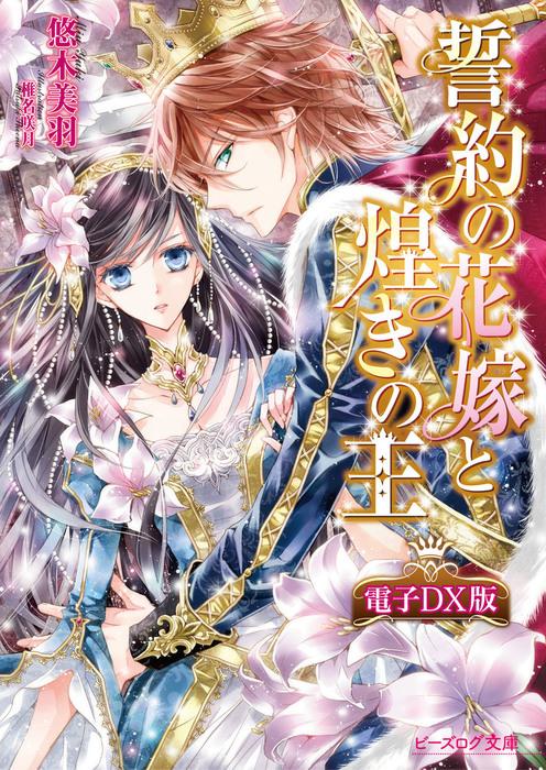 誓約の花嫁と煌きの王 電子DX版-電子書籍-拡大画像