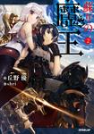 蘇りの魔王 2-電子書籍