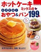 ヒットムックお菓子・パンシリーズ