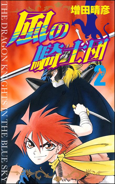 風の騎士団 2-電子書籍-拡大画像
