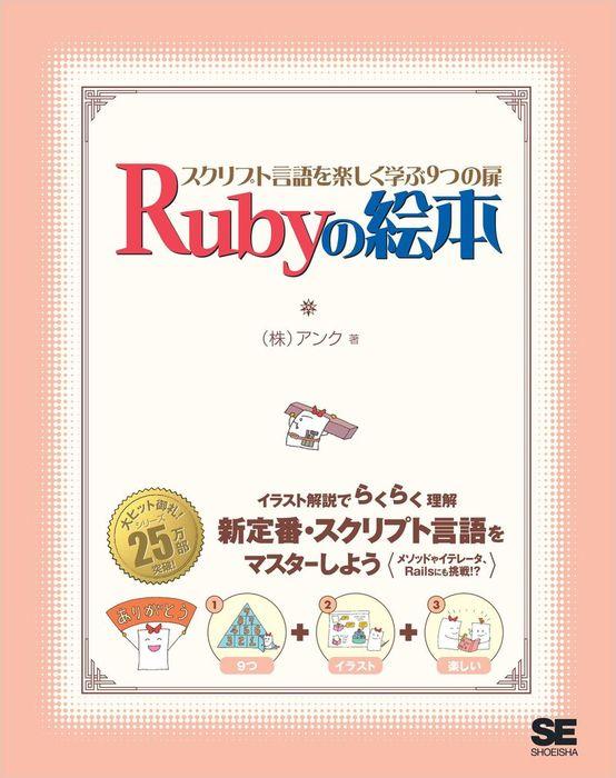 Rubyの絵本~スクリプト言語を楽しく学ぶ9つの扉-電子書籍-拡大画像
