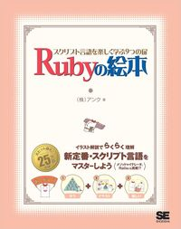 Rubyの絵本~スクリプト言語を楽しく学ぶ9つの扉
