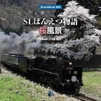 SLばんえつ物語 桜風景