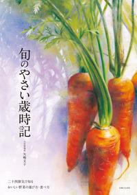旬のやさい歳時記-電子書籍