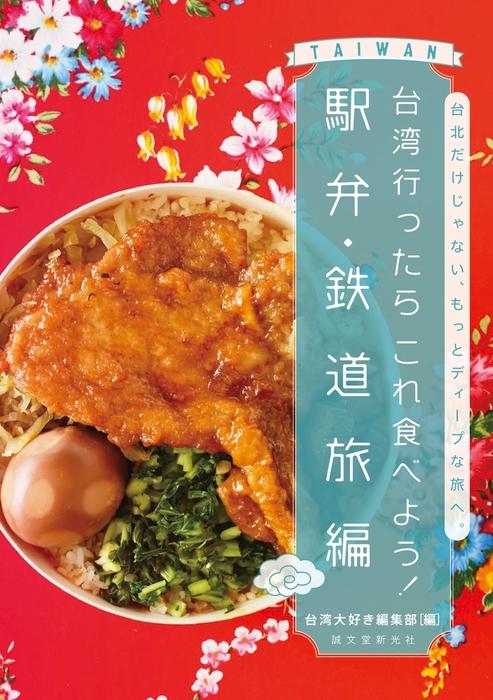 台湾行ったらこれ食べよう! 駅弁・鉄道旅編拡大写真