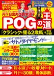 丹下日出夫と鈴木淑子 POGの王道 2016-2017年版-電子書籍