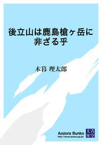 後立山は鹿島槍ヶ岳に非ざる乎-電子書籍