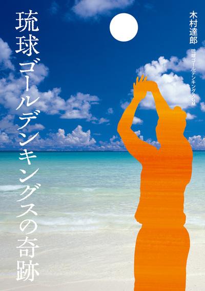 琉球ゴールデンキングスの奇跡-電子書籍
