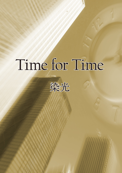 Time for Time拡大写真