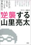 逆襲する山里亮太 これからのお笑いをリードする7人の男たち-電子書籍