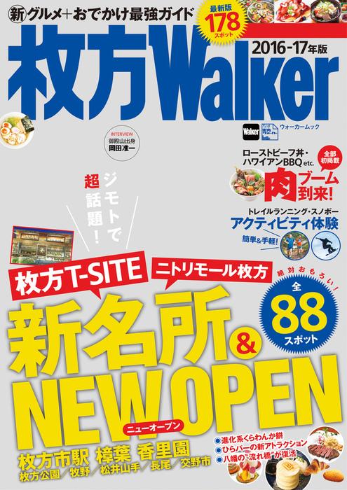 枚方Walker2016-17年版-電子書籍-拡大画像