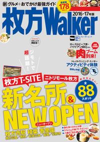 枚方Walker2016-17年版-電子書籍