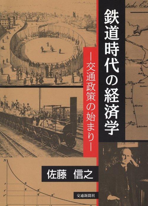 鉄道時代の経済学 : 交通政策の始まり-電子書籍-拡大画像