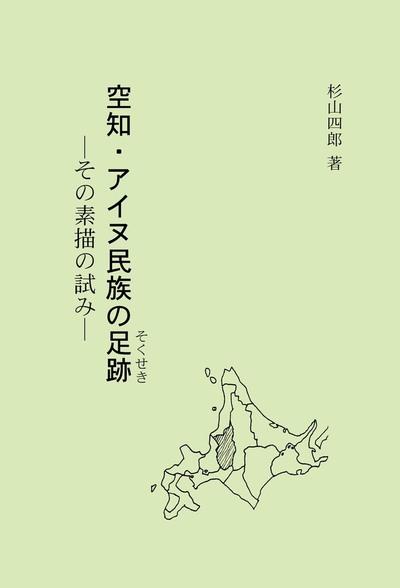 空知・アイヌ民族の足跡  その素描の試み-電子書籍