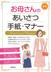 新版 お母さんのあいさつ・手紙・マナー-電子書籍