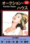 オークション・ハウス (30)-電子書籍