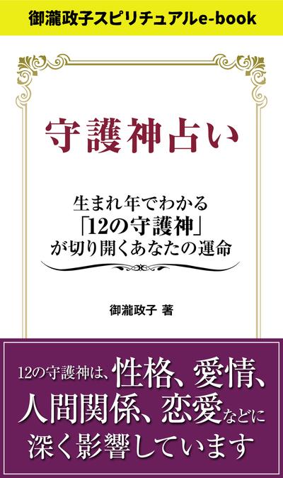 守護神占い-電子書籍
