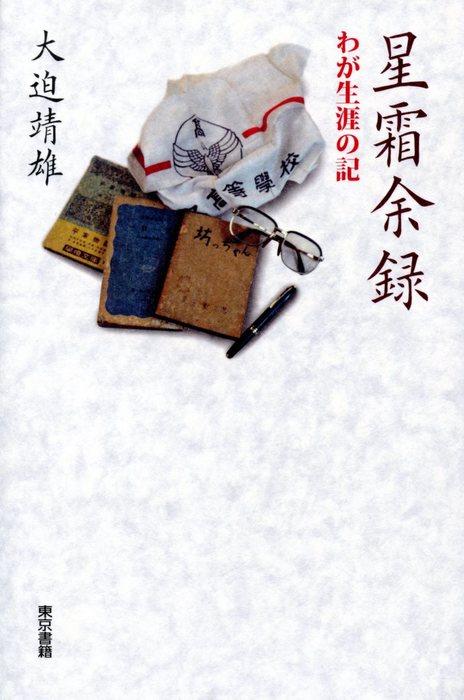星霜余録 わが生涯の記-電子書籍-拡大画像