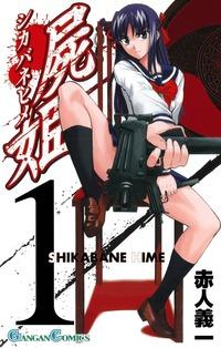屍姫 1巻