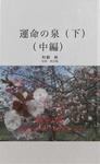 運命の泉 下(中編)-電子書籍
